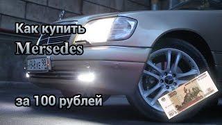 Как купить Мерседес за 100 рублей(В этом ролике вы узнаете как можно купить Мерседес всего за 100 рублей! Если вам понравился этот ролик, то..., 2016-06-22T21:22:59.000Z)