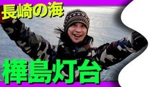 【旅行】長崎の海で吠える!樺島で望んだ2013年 Beautiful Sea in Nagasaki soezimax
