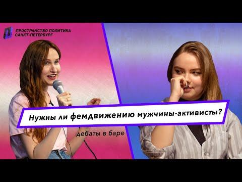 Нужны ли феминисткам мужчины-активисты? / ДеБар в Санкт-Петербурге