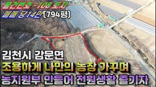 김천토지/감문면 면사무소인근 나만의 농장가꾸며 전원생활…
