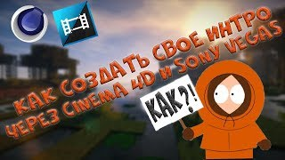 Как создать своё 3d интро Template For Minecraft со своим скином