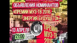 Объявление номинантов Премии МУЗ-ТВ 2016