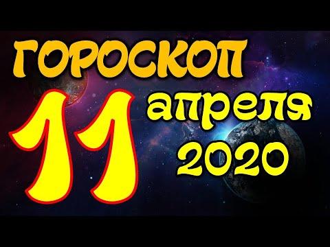 Гороскоп на завтра 11 апреля 2020 для всех знаков зодиака Гороскоп на сегодня 11 апреля 2020 Астрора