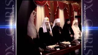The Ecumenical Patriarchate: Aspects Of Past And P...