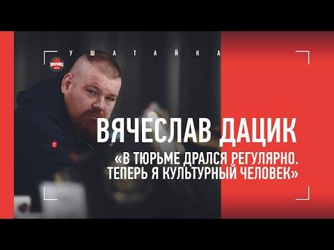 Дацик vs  Тайсон / Кокляев vs  Тарасов / Большой Папа vs Новоселов / Пресс-конференция