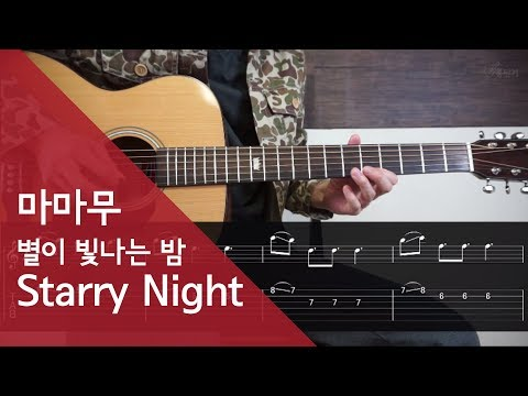 마마무 Mamamoo - Starry Night guitar chords and lesson (easy mode)