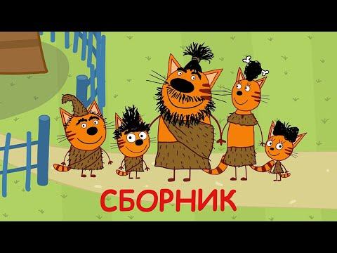 Три Кота | Сборник интересных серий | Мультфильмы для детей 2021😍 - Видео онлайн