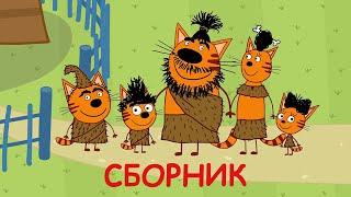 Три Кота Сборник интересных серий Мультфильмы для детей 2021