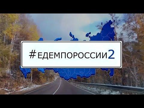 Едем по России 2. Сибирский марафон (путешествие Новосибирск - Хакасия - Байкал - Чита)