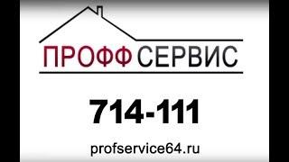 Ремонт стиральных машин в Саратове(ПроффСервис http://profservice64.ru/ Срочный ремонт стиральных машин в Саратове на дому по доступным ценам - от 300..., 2015-10-01T12:57:55.000Z)