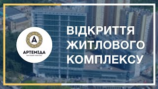 Відкриття ЖК «Артеміда» від Укрбуд(, 2017-08-21T12:27:39.000Z)