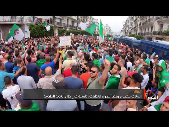 الجزائر : المئات يحتجون رفضاً لإجراء انتخابات رئاسية في ظل النخبة الحاكمة