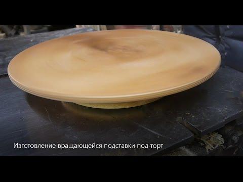 Подставка под торт вращающаяся своими руками