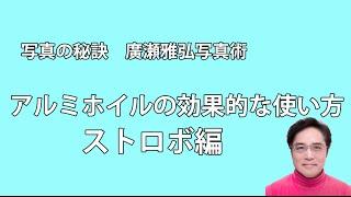 写真の秘訣 廣瀬雅弘写真術→http://www.masahirohirose.com アルミホイ...