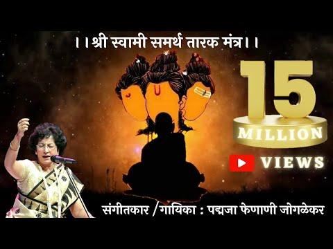 Akkalkot  Swami Samarth Positivity Taarak Mantra Nishank Ho Nirbhay Ho by Padmaja Phenany Joglekar