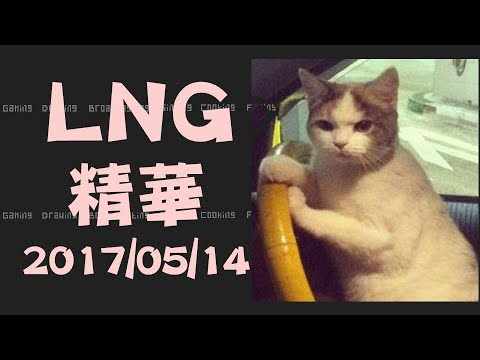 LNG精華 水屎君大車隊 2017/05/14