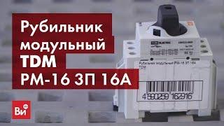Обзор модульного рубильника TDM РМ-16