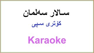 Kurdish Karaoke: Salar Salman - Kotri Spi سـالار سهلمان ـ کۆتری سـپی