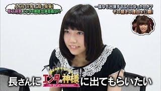 """9月5日の「AKBINGO!」(日本テレビ系)で、""""1億光年に一人の美少女""""と称さ..."""