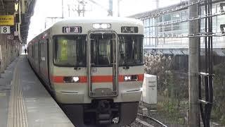 東海道本線 JR東海313系 普通 大垣行 米原駅発車シーン