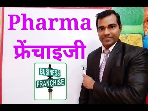 कैसे शूरू करे फार्मा कंपनी | Pharma Franchise | PCD Pharma Franchise |
