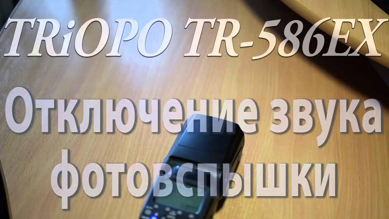 triopo tr 586ex инструкция на русском