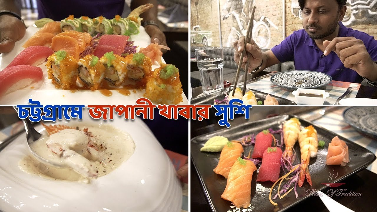 চট্টগ্রামে জাপানী খাবার সুশি | Regalo Chittagong | Japanese Sushi in Bangladesh