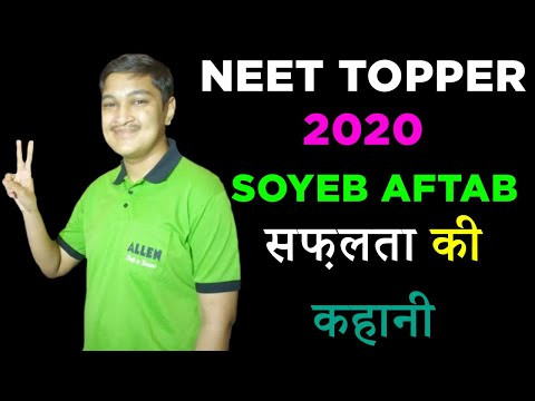 Soyeb Aftab (NEET Topper 2020) Lifestyle, Biography, Unknown Facts, Family, Age & More