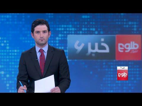 TOLOnews 6pm News 09 May 2020 /طلوعنیوز، خبر ساعت شش، ۲۰ثور ۱۳۹۹