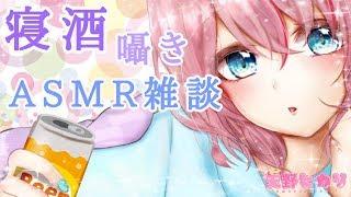【ASMR/雑談】寝る前に一杯どう?【Binaural/吐息/囁き/睡眠導入】ASMR for sleep/Japanese