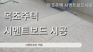 목조주택 시멘트보드 시공