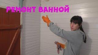 ВЛОГ: Большая щука\Установили ванную\Покрасили батареи\Ремонт ванной\Дом в деревне
