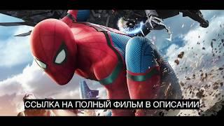 НОВЫЙ  ЧЕЛОВЕК ПАУК СМОТРЕТЬ ФИЛЬМ 2017