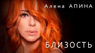 Смотреть клип Алена Апина - Близость
