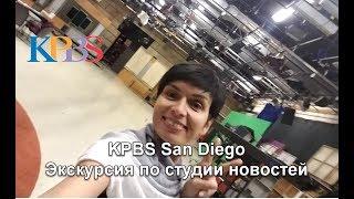 KPBS San Diego. Tanya General в американской студии новостей.