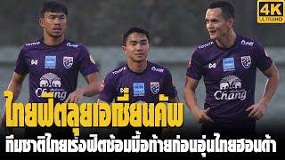 ทีมชาติไทยเร่งฟิตซ้อมมื้อท้ายก่อนอุ่นไทยฮอนด้า