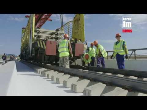 На Крымском мосту уложили первые рельсы 25 июля 2018 года