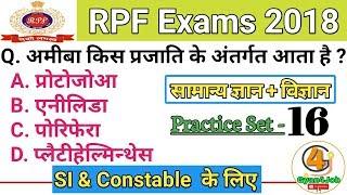 RPF GK/GS in Hindi |Railway RPF Constable ,SI Gk/Gs|रेलवे पुलिस फोर्स जीके|RPF Exams 2018|Gyan4job.