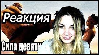 Реакция на*** Сила девяти Богов — Русский трейлер (2019)***