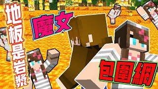 【巧克力】『The Floor is Lava:小心!地板是岩漿!』 - 團隊模式!岩漿魔女包圍網! || Minecraft