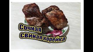 Запечённая свиная корейка в духовке,свинина по-домашнему