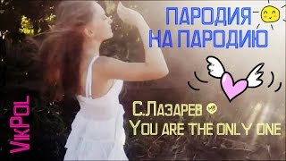 ПАРОДИЯ НА ПАРОДИЮ С.Лазарев - You are the only one (Eurovision 2016)// VikPol♥