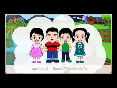 คนดี ความดี - สื่อการเรียนการสอน ภาษาไทย ป.3