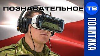 Польша проиграла виртуальное сражение с Россией. Почему это плохо для России?