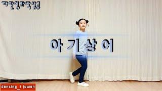 박주원 핑크퐁 아기상어 유산슬 유재석 버전 율동 따라하…