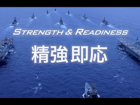 Japan Maritime Self Defense Force publicity original video ~STRENGTH & READINESS~