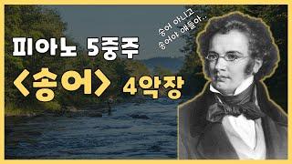 클래식 명곡 l  슈베르트 피아노 5중주 송어 4악장