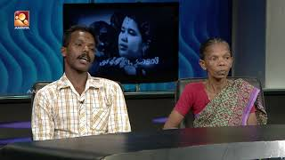 Kathayallithu Jeevitham | Suresh & Manju Case | Episode #06 |18th Oct [ 2018 ]