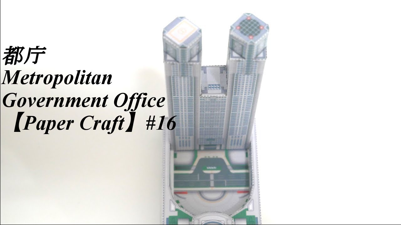 都庁【ペーパークラフト】#16 建物・Paper craft metropolitan goverment office(miniature)