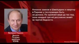Единороссы отказываются запрещать себе и чиновникам иметь недвижимость за рубежом(, 2016-12-08T11:02:56.000Z)